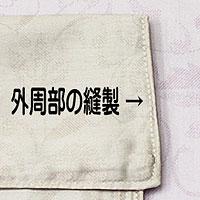 羽毛布団カバーの外周ステッチ縫製