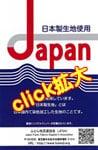 J-ラベル日本製生地のラベル