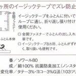 80超長綿日本製掛けカバーSL全開ファスナー8ヶ所テープ付SL