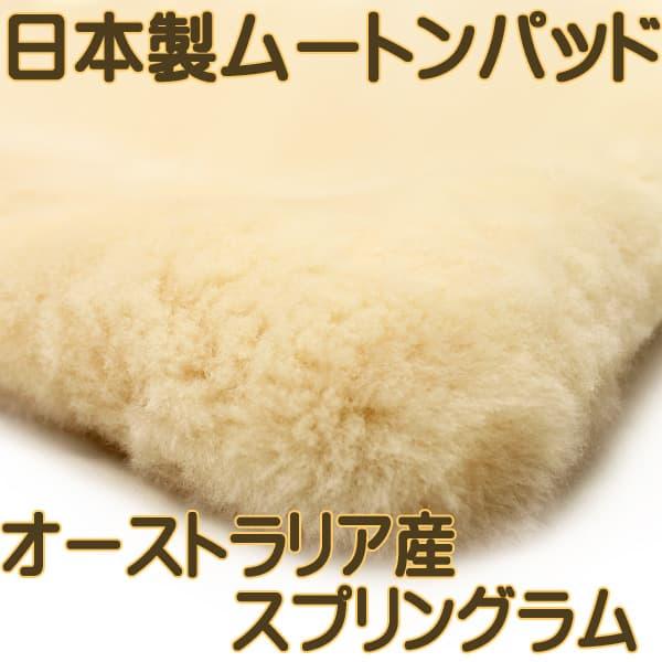 日本製ムートンパッド30mmスプリングラム