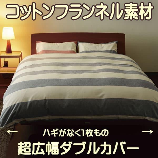 超広幅生地日本製掛カバー全開ファスナー8ヶ所ホック付き
