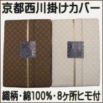 織り柄掛け布団カバー京都西川8ヶ所ホック留め綿100%