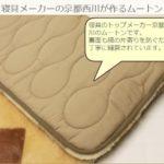 京都西川ムートンパッドkn-3000-02
