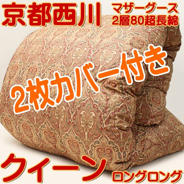クイーンロングロング羽毛布団2枚カバー付き