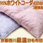 3層羽毛布団「最温」ホワイト・コーダ