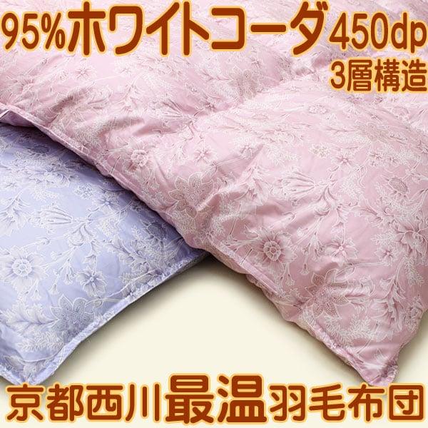 羽毛布団3層「最温」ホワイト・コーダ掛け布団