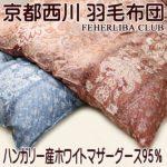 羽毛布団4e5510京都西川ダブルフェイスFEHERLIBA CLUB