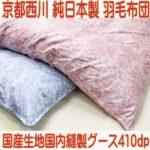 羽毛布団410dpグース京都西川純日本製2層