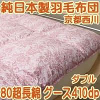 ダブル羽毛布団410dpグース京都西川純日本製2層