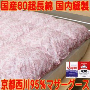 羽毛布団京都西川純日本製2層ダブルふとん