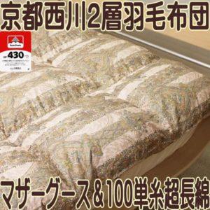 羽毛布団京都西川4f1115マザーグース100単糸2層DL