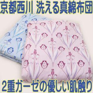 京都西川洗える真綿布団-蒸れ軽減