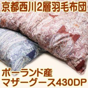 羽毛布団京都西川4f9930マザーグース80単糸2層DL