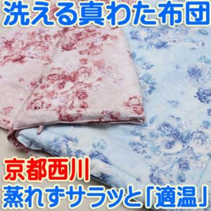 京都西川洗える真綿布団