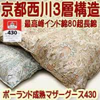 羽毛布団マザーグース3層ラムコ生地京都西川3層SL