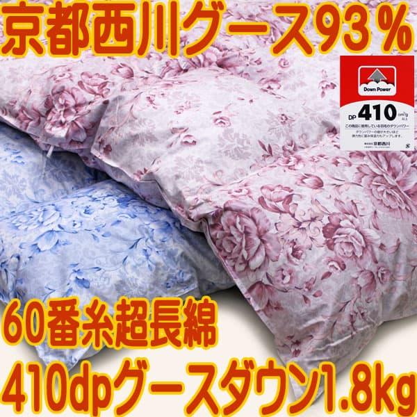 京都西川羽毛布団ハンガリー産グース410dpシングル60超長綿DL