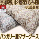 京都西川2層羽毛布団80超長綿ハンガリー産マザー430dp