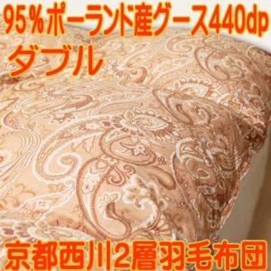 羽毛布団京都西川95%ポーランド産グース440dp2層DL