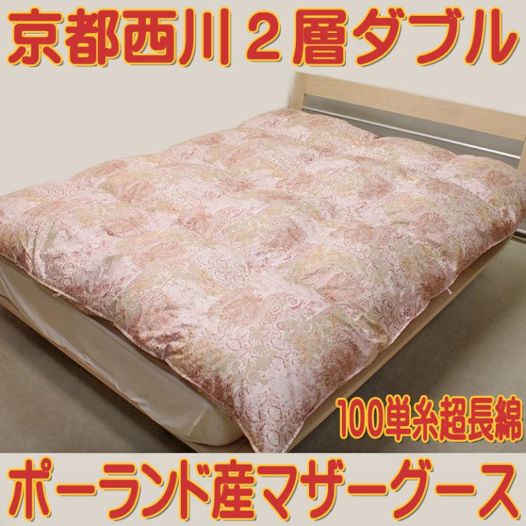 羽毛布団ダブル京都西川2層100単糸軽量
