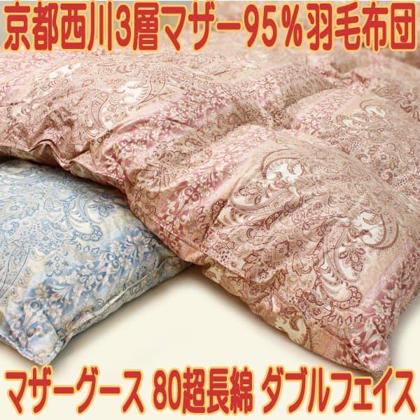羽毛布団京都西川3層ダブルフェイス国産80超長綿