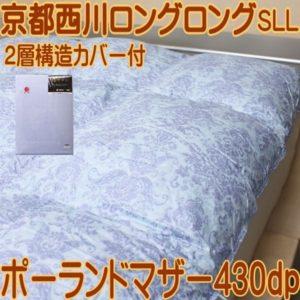 羽毛布団SLL京都西川プラス20cmロングロング