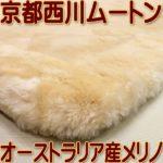 京都西川ムートンパッドダブル