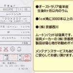 京都西川ムートンパッド柔らかさと弾力性