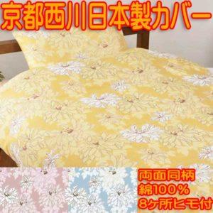 羽毛布団用掛けカバー京都西川日本製