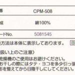 kn-cpm508