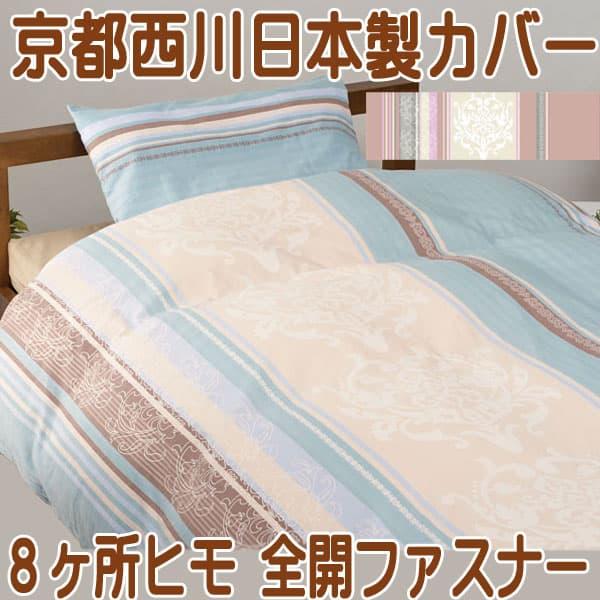 京都西川日本製羽毛布団用ストライプ柄掛けカバー