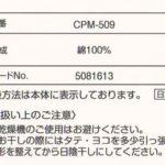 kn-cpm509