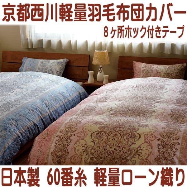 京都西川ソフト軽量国産シングル羽毛布団カバー