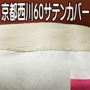 京都西川60サテン日本製羽毛布団カバーSL