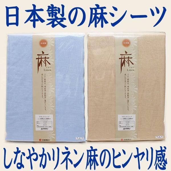 リネン麻100%日本製フラットシーツ