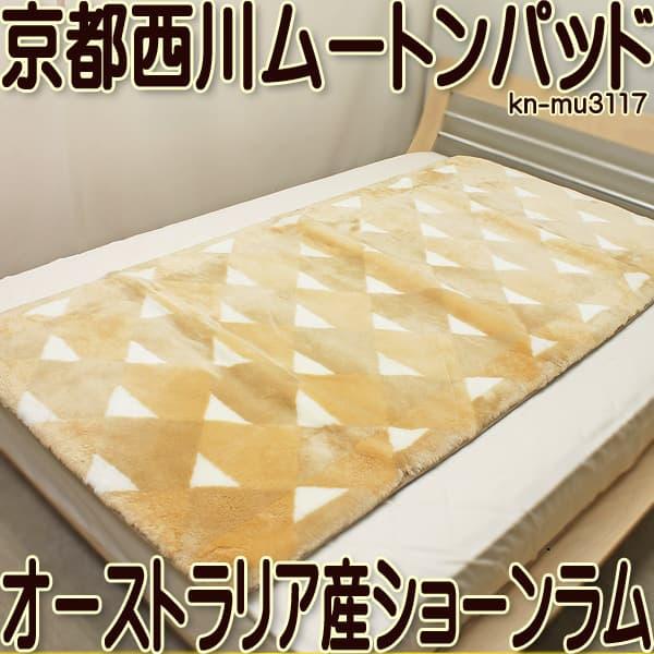 京都西川ムートンパッドmu3117