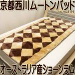 京都西川ムートンパッドmu3119