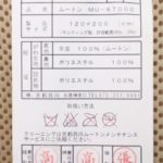 セミダブル京都西川ムートンパッド 1平方センチメートル4000本クラス