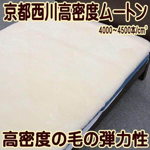 京都西川ムートンパッド高密度タイプ