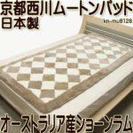 京都西川ムートンパッド日本製