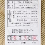 kn-nm3058