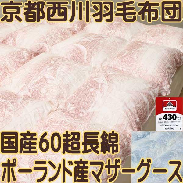 京都西川60超長綿立体キルト羽毛布団