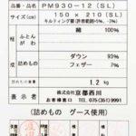 kn-pm930-sj6b
