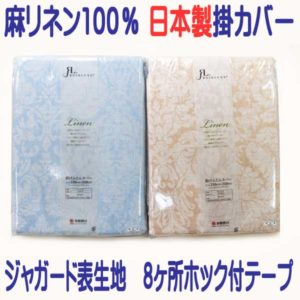 リネン麻100%日本製掛けカバー