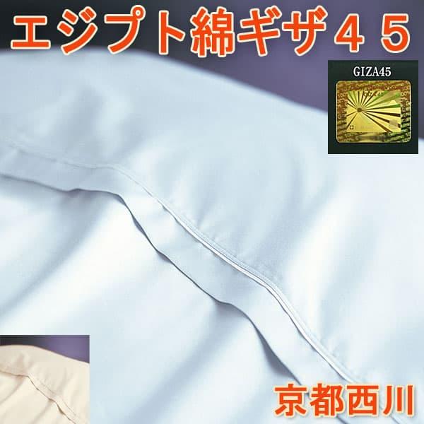 高級羽毛布団カバーGIZAギザ45エジプト綿8ヶ所ホック付き