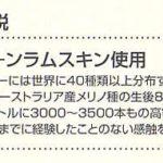 京都西川長毛タイプのムートンパッド