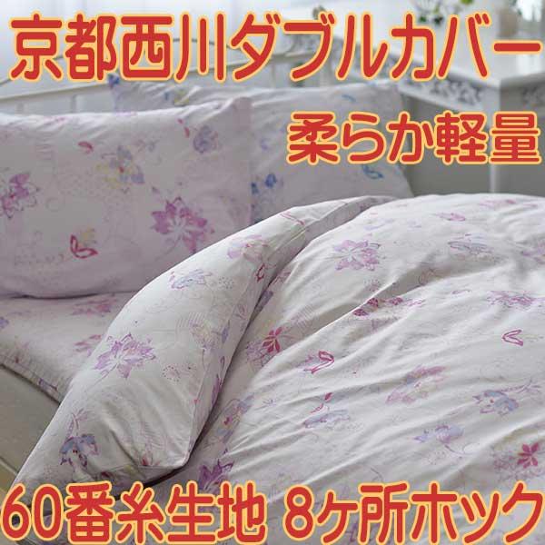 60ローン織り軽量日本製ダブル掛けカバー
