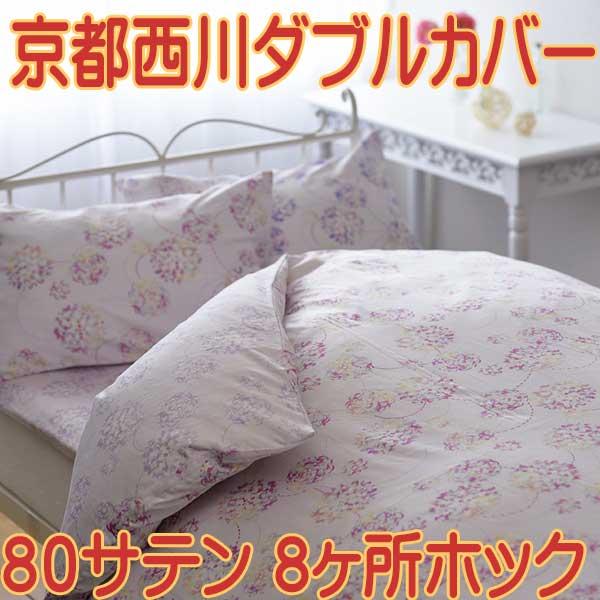 80サテン日本製ダブル掛けカバーDL