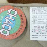 京都西川ムートンパッドmu3113
