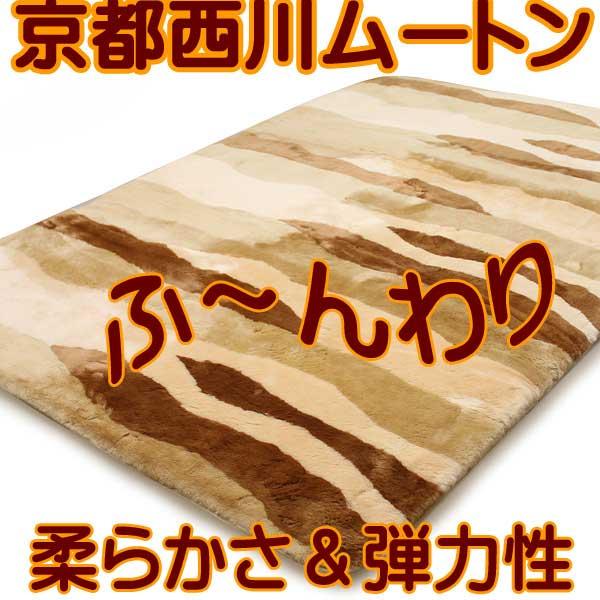 京都西川ムートンパッドmu3114dダブル