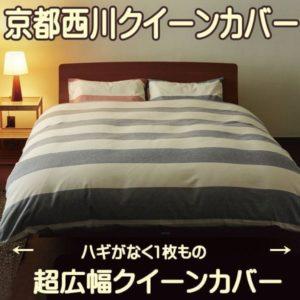 超広幅生地日本製掛カバー全開ファスナー8ヶ所ホック付きクイーン